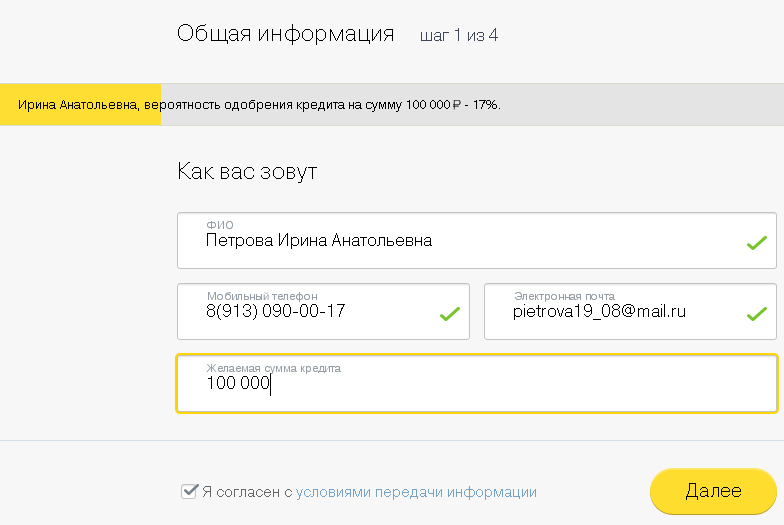 тинькофф банк заявка на кредитную карту 100 дней