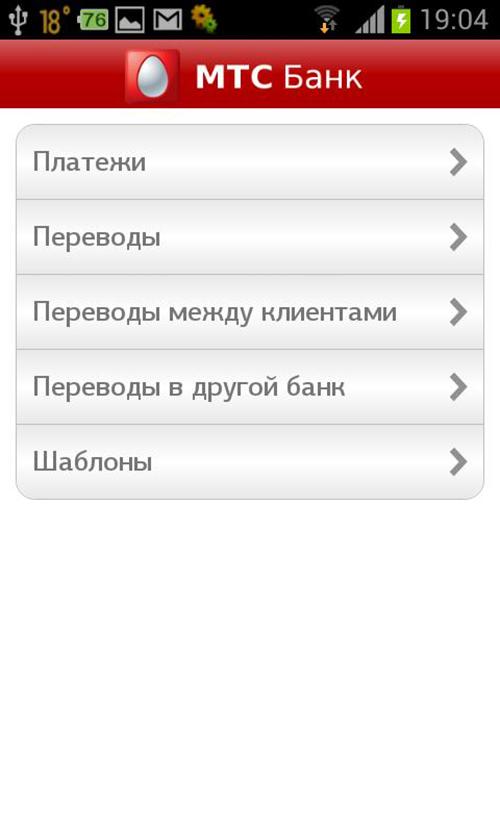 мтс банк личный кабинет вход по номеру телефона без пароля и логина москва