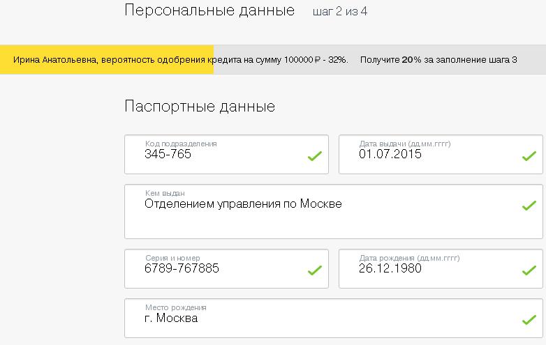 Онлайн-заявка на кредитную карту тинькофф