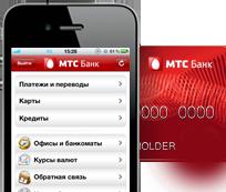 Мтс банк кредит личный кабинет вход по номеру телефона